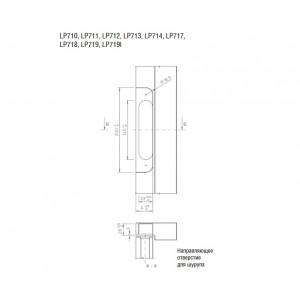 Запорная планка LP718