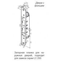 Запорная планка LP732
